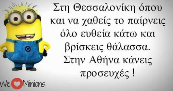 """Τις μαζέψαμε όλες εδώ: 1. Οι Αθηναίοι όταν πηγαίνουν σε σουβλατζίδικα και θέλουν να πάρουν ένα σουβλάκι χωρίς πίτα, το αναφέρουν ως """"καλαμάκι"""" ενώ οι Θεσσαλονικείς το αποκαλούν """"σουβλάκι"""" – κάτι λογικό γιατί καλαμάκι είναι αυτό με το οποίο ρουφάμε την φραπεδούμπα. 2. Οι Θεσσαλονικείς αποκαλούν όλα τα τυριά ως κασέρια με μοναδική εξαίρεση την …"""