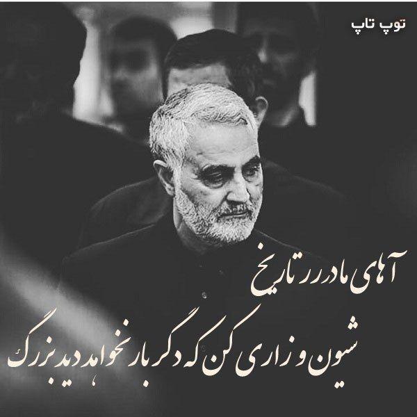 تصویر پروفایل شهادت سردار سلیمانی