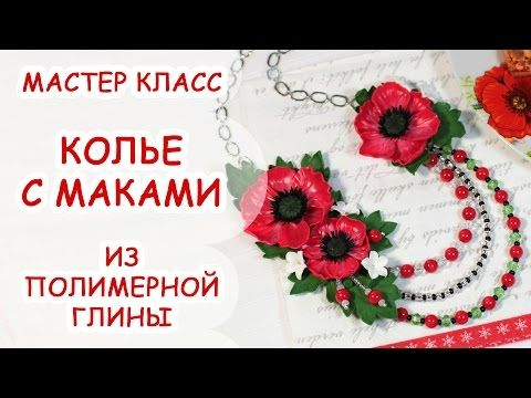 Necklace with poppies ► JOINT MC Alina BOLOBAN - YouTube