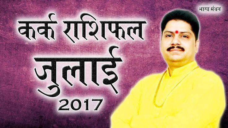 Kark Rashifal July 2017, Kark  Rashi July 2017, Cancer July Horoscope 20...