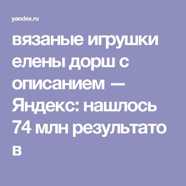 вязаные игрушки елены дорш с описанием — Яндекс: нашлось 74млнрезультатов