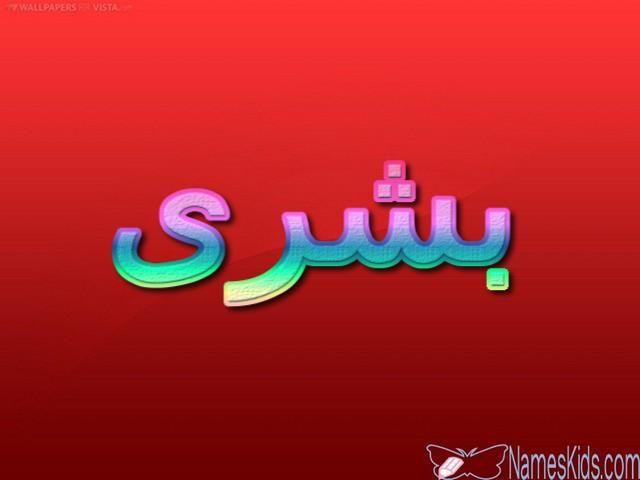معنى اسم بشرى وصفاتها الشخصية Bushra اسم بشرى اسم بشرى بالانجليزية اسماء بنات Neon Signs Neon