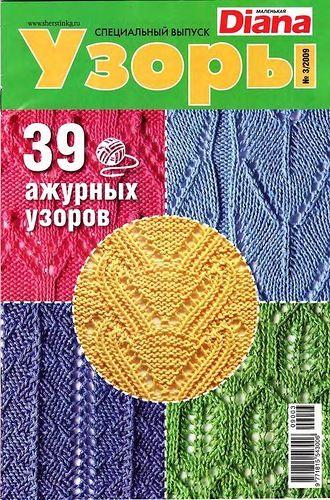 DIANA Маленькая  2009-00 Специальный выпуск №03 - Узоры_1.jpg