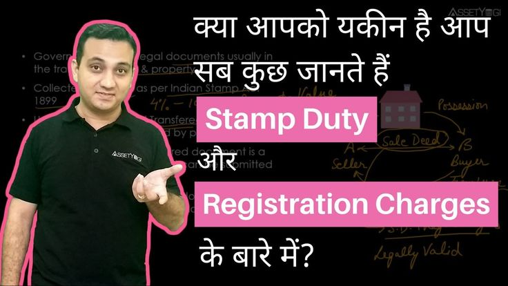 Stamp Duty and Registration Charges in India - Calculation & Complete Pa...    What is Stamp Duty and what are Registration Charges? How to calculate Stamp Duty and Registration Charges - whether on market value of property or circle rate? How is stamp duty payment made - online, non-judicial stamp papers etc.? Know about relevant provisions of Stamp Duty Act 1899.   #RealEstate #Hindi #StampDuty #RegistrationCharges #AssetYogi