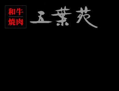 大分県日田市・焼肉店(佐賀牛・博多和牛・伊万里牛・壱岐牛・糸島牛・鹿児島黒牛)最高賞受賞牛購買の「五葉苑」