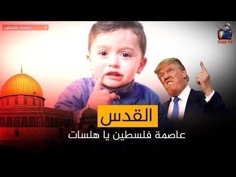 القدس عاصمة فلسطين غصب عنكم كلكم - YouTube