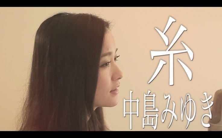 糸/中島みゆき(Cover by コバソロ & Akane)