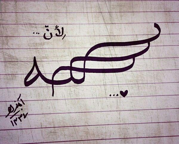 Because Allah ... ❤  Art by Aaminah Moosa