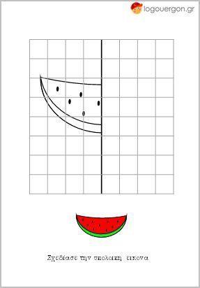 Σχεδιάζω συμμετρικά το καρπούζι