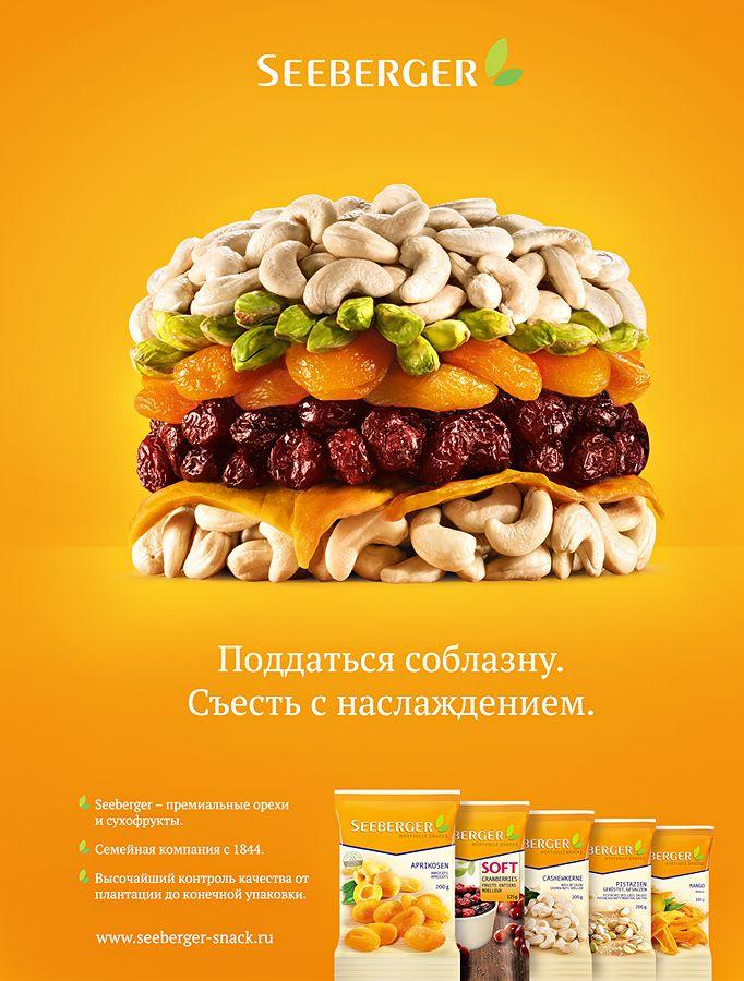 Seeberger. Фотосъемка еды. Рекламная фотография Жолобова, Advertizing © ДмитрийЖолобов
