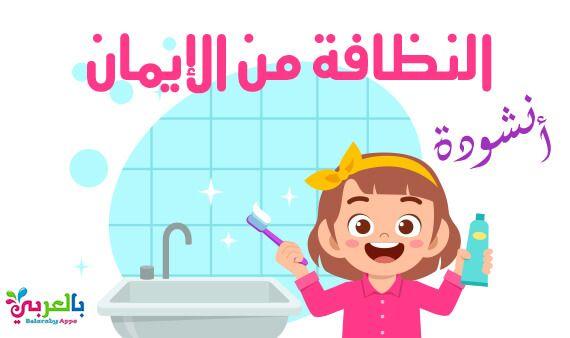 انشودة عن النظافة مكتوبة للاطفال اناشيد اطفال الروضة لتعليم النظافة للاطفال بطريقة تحفيزية عن طريق اناشيد اطفال عن Character Fictional Characters Family Guy