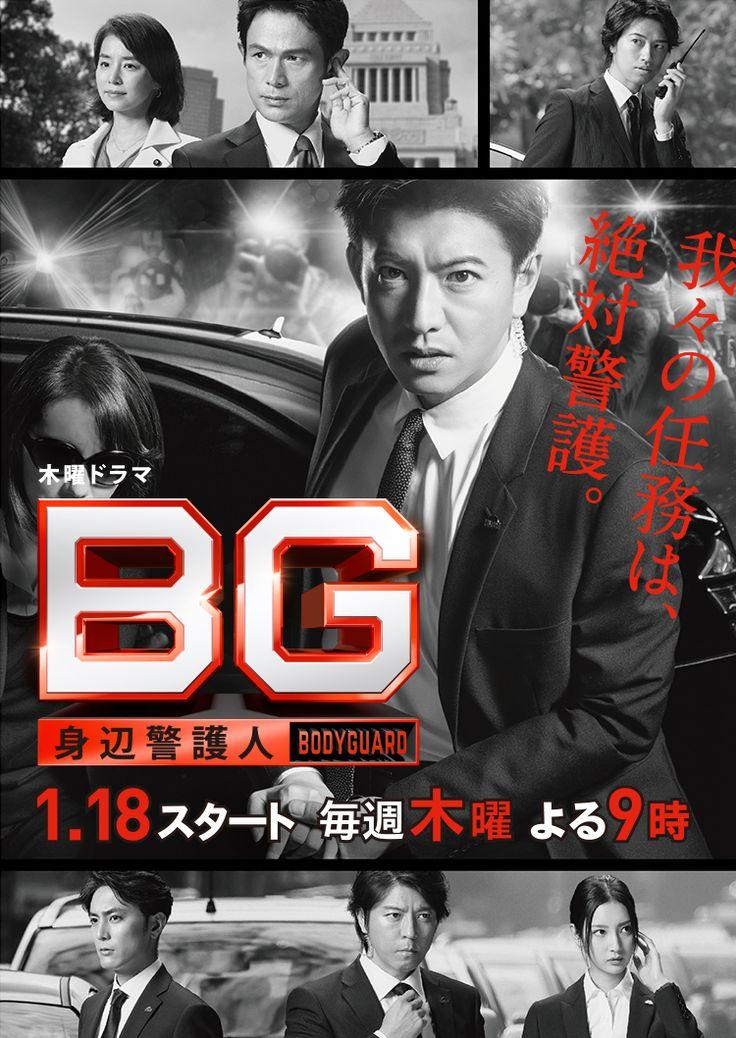 テレビ朝日「BG~身辺警護人~」番組サイト。「2018年冬、木村拓哉があなたを護る…!」木村拓哉がボディーガードに