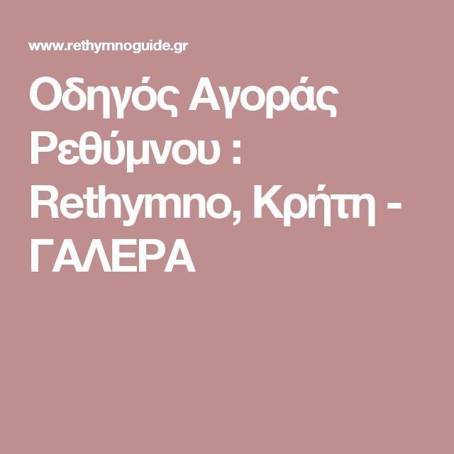 Οδηγός Αγοράς Ρεθύμνου : Rethymno, Κρήτη - ΓΑΛΕΡΑ