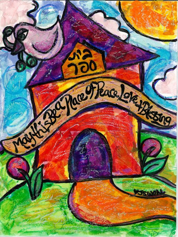Blessing For a Jewish School Jewish Teacher by JulieWohlCreations