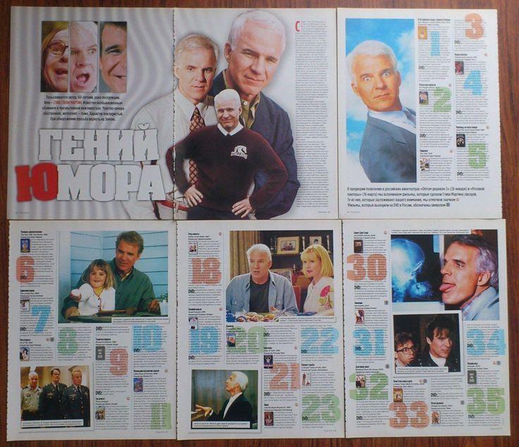 STEVE GLENN MARTIN Articles Clippings Magazine