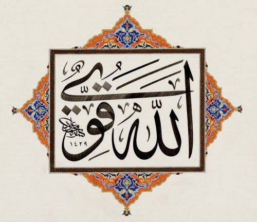 Image result for surah al anfal calligraphy