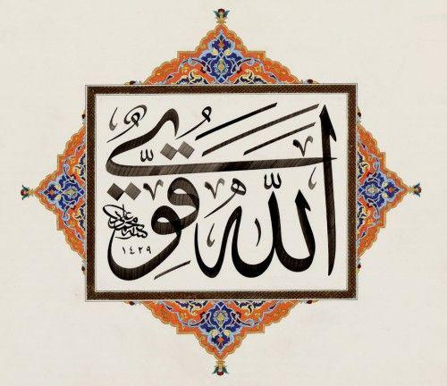 اللَّهَ قَوِيٌّ Allah is strong (Surat al-Anfal 8:52, Surat al-Ahzab 33:25, Surat al-Hadid 57:25, Surat al-Mujadilah 58:21)