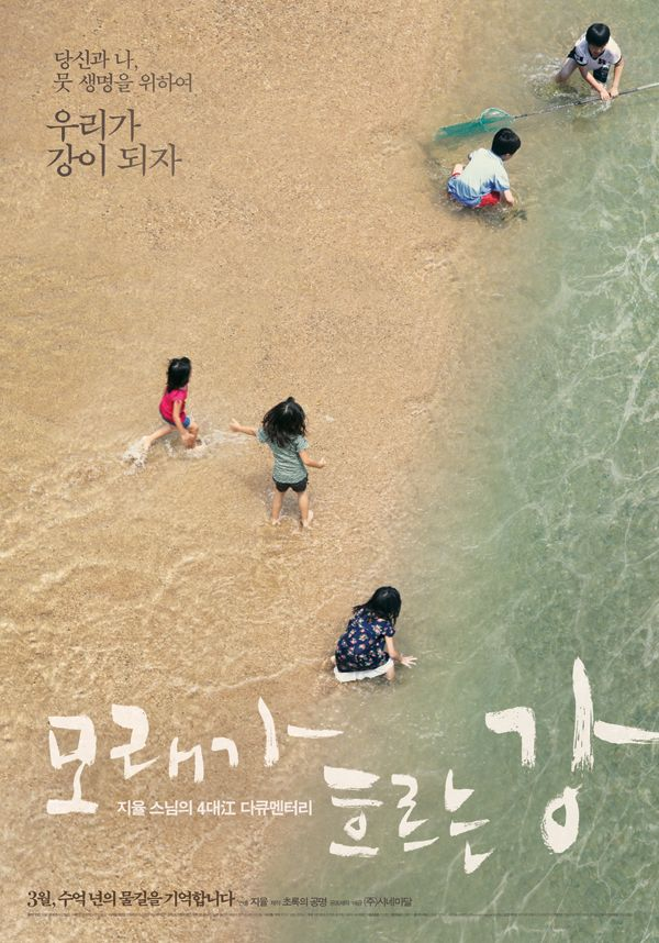 Film :: alternative graphics - PROPAGANDA :: - 모래가 흐르는 강 Following Sand River