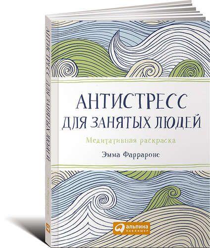 Антистресс для занятых людей: Медитативная раскраска : Интернет-магазин Двадцать Восьмой, 28-ой, книги, комиксы, 28oi.ru