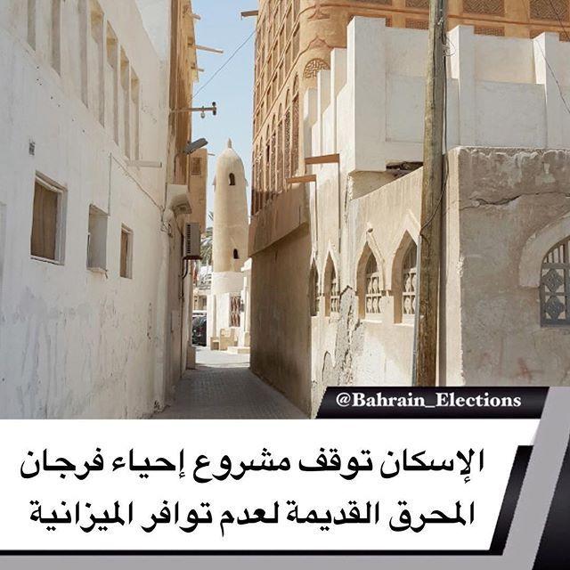 البحرين الإسكان توقف مشروع إحياء فرجان المحرق القديمة لعدم توافر الميزانية كشف وزير الإسكان باسم الحمر عن عدم تمكن الوزارة من ا Bahrain Instagram Election