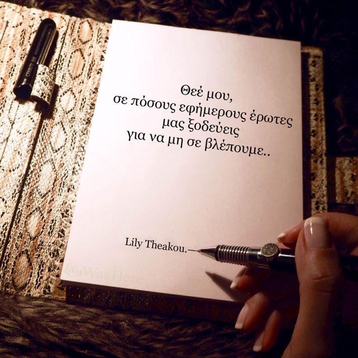 """""""Θεέ μου σε πόσους εφήμερους έρωτες μας ξοδεύεις για να μη σε βλέπουμε..."""" Χιούμορ, σχέσεις, quote, quotes, αποφθεγμα, αποφθέγματα, Lily Theakou, LilyWasHere, LilyWasHere.gr"""