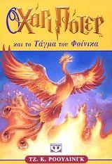Ο Χάρι Πότερ και το τάγμα του Φοίνικα | Απέκτησε το Ο Χάρι Πότερ και το τάγμα του Φοίνικα στην καλύτερη τιμή της Ελλάδας | Μεταφρασμένη Παιδική-Εφηβική Λογοτεχνία στα Public.gr
