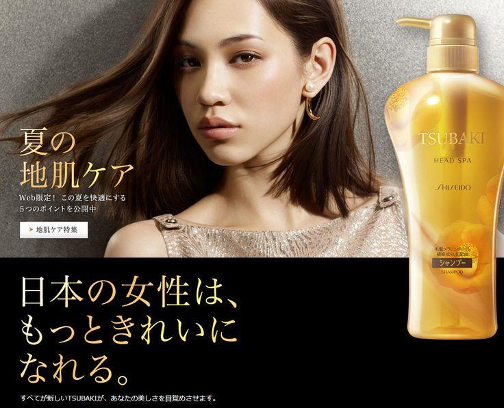 shiseido tsubaki 2013
