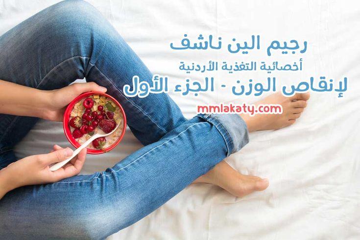 رجيم الين ناشف لإنقاص الوزن بالتفصيل الجزء الأول Diet