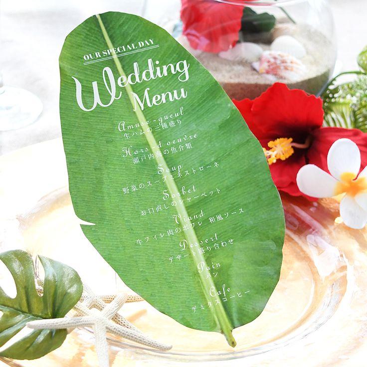 メニュー表カード「リーフ」完成品オーダー(印刷込)[marryおすすめ]の商品紹介ページです。結婚式アイテム通販ならファルベ。