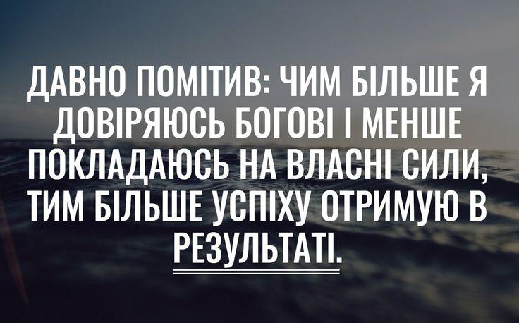 Цитати, афоризми, християнські цитати українською, дизайн, креатив
