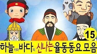 동요 모음 15 - 한국을 빛낸 100명의 위인들 외 52분 - 하늘이와 바다의 신나는 율동 동요 Korean Children Song…