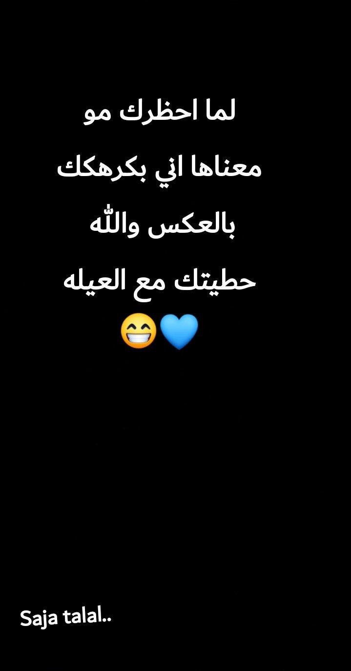 Pin By Saja Talal 23 On Saja Talal Funny Cartoon Memes Funny Arabic Quotes Arabic Funny