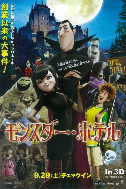 Watch Hotel Transylvania 2012 Full Movie Online Free