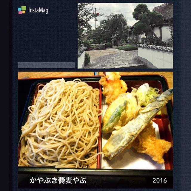 日本人と言えば蕎麦でしょ!! でも関西はうどん文化です( ¯∀¯ ) ほんとたっまーーーーに食べたくなる。 ここの蕎麦屋は庭園が綺麗だから蕎麦まで美味しく感じる。笑 180年前の江戸時代からのかやぶき屋根は感慨深いものがある。 ごちそうさまでした😋 #かやぶき蕎麦やぶ #蕎麦 #かやぶき屋根 #japanesefood #天せいろ #江戸時代からの #茅葺き屋根 #そば #soba #新松戸 #飯テロ #lunch #ランチ #instafood #tempura #foodie #foodporn  Yummery - best recipes. Follow Us! #foodporn