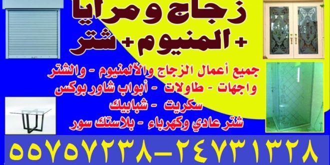 فني المنيوم بالكويت 50996682 تركيب و تصليح شتر الكويت Broadway Shows Website Broadway