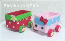 牛乳パックの車 「手作りおもちゃで子育て」