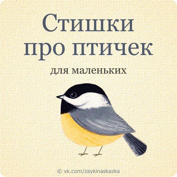 Стишки про птичек