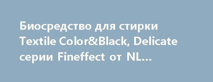 Биосредство для стирки Textile Color&Black, Delicate серии Fineffect от NL International http://brandar.net/ru/a/ad/biosredstvo-dlia-stirki-textile-colorblack-delicate-serii-fineffect-ot-nl-international/ В наличии есть Биосредство для стирки черных и цветных, а также деликатных тканей серии Fineffect от NL International.Сохраняет цвет ткани, не оставляет разводов;на основе мыльного ореха, мыльного корня и сахарных ПАВ;безопасно для кожи;полностью выполаскивается;подходит для детского…