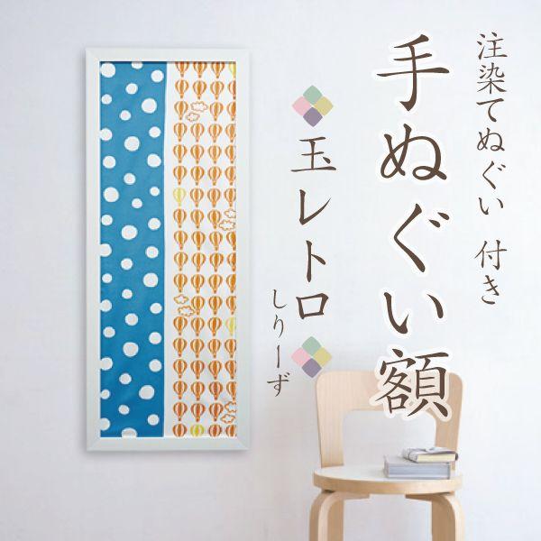 手ぬぐい額(手ぬぐい付)玉レトロシリーズ  #インテリア #壁面装飾 #てぬぐい #和 #interior #wall #decoration #art