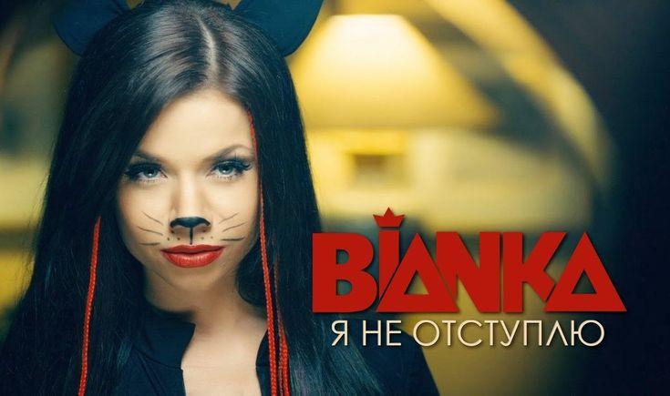 БЬЯНКА - Я не отступлю [Official Music Video] (2014)