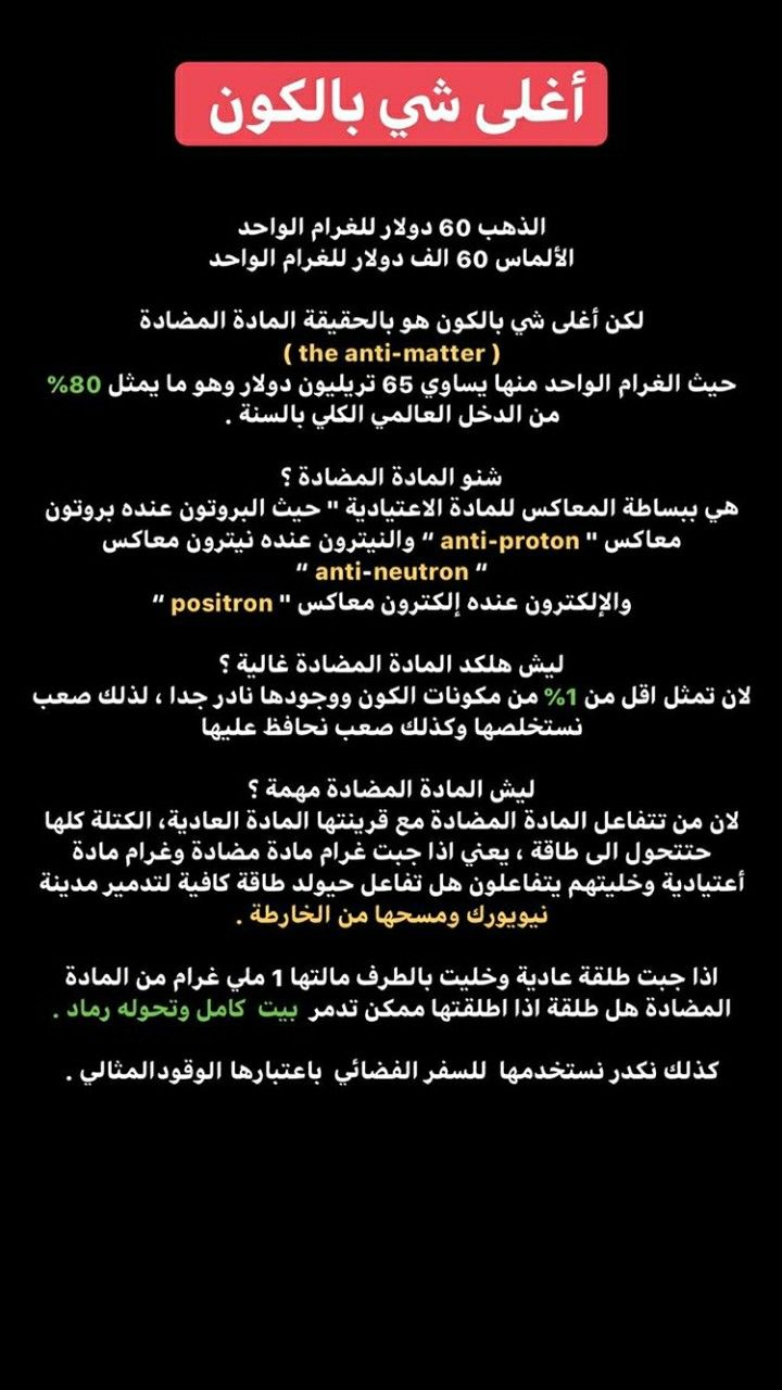 Pin By Ali Alsuraifi On سؤال جواب Anti
