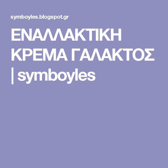 ΕΝΑΛΛΑΚΤΙΚΗ ΚΡΕΜΑ ΓΑΛΑΚΤΟΣ | symboyles