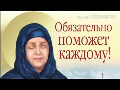 Молитва Матроне Московской - YouTube