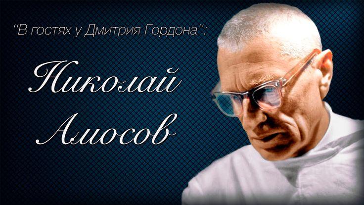 Николай Амосов. Последнее интервью на телевидении