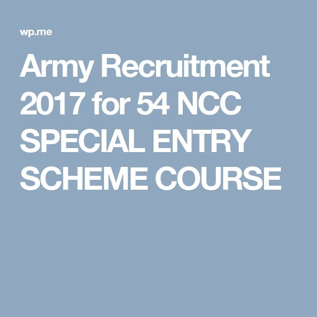 Army Recruitment 2017 for 54 NCC SPECIAL ENTRY SCHEME COURSE