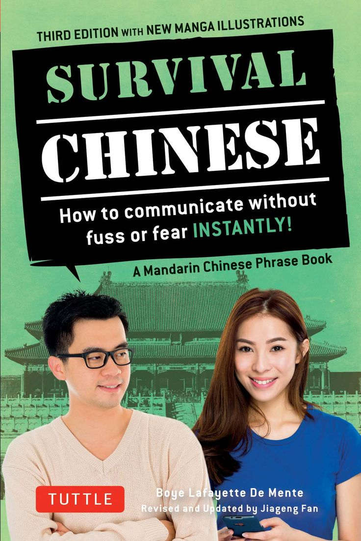 This book contains all the necessary words and phrases for speaking Mandarin Chinese in any kind of setting. Perfect for students, tourists, or business people learning Mandarin or traveling to China or Taiwan, it also contains a beginner guide to the Mandarin language, allowing for a deeper understanding of Chinese than a typical Mandarin phrasebook or Chinese dictionary.