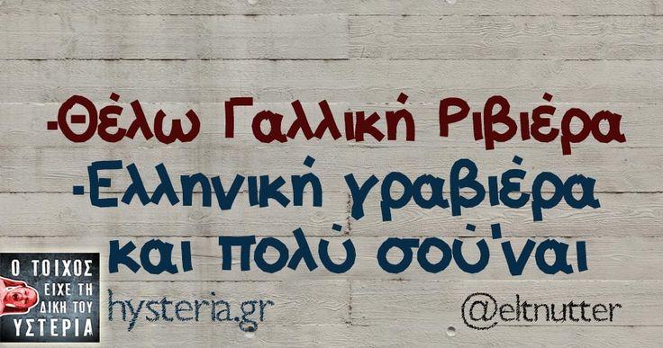 -Θέλω Γαλλική Ριβιέρα -Ελληνική γραβιέρα και πολύ σού'ναι