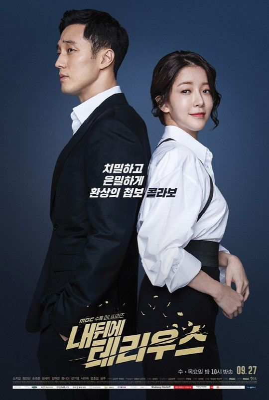 """MBC's spy drama """"Terius Behind Me"""" for viewers continues! in 2019"""