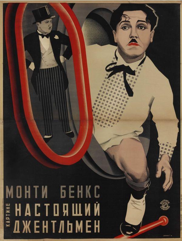 Stenberg Brothers (Vladimir 1899-1982/ Georgii 1900-1933), 1928, 'A Perfect Gentleman' dir. by C. Bruckman. #SovietPoster #ConstructivistDesign
