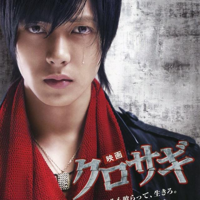 Watch Kurosagi (Movie) online English subtitle full episodes for Free.